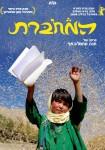 Ciclo de cine Mujeres del cambio: Buda explotó por vergüenza