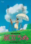 Cine – Anima Langreo: El viento se levanta