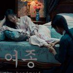 Cine: La doncella (V.O.S.E.)