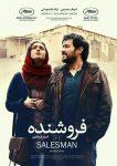 Cine: El viajante
