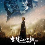 Ciclo de cine feminista: Las flores de la guerra
