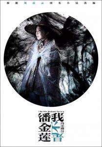 Cine: Yo no soy Madame Bovary @ Nuevo Teatro de La Felguera | Langreo | Principado de Asturias | España