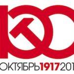Centenario de la Revolución Rusa