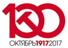 Centenario Revolución Rusa