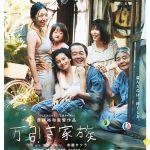 Cine: Un asunto de familia