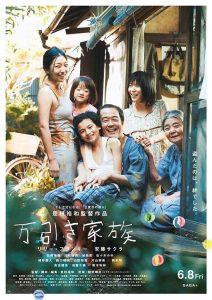 Cine: Un asunto de familia @ Nuevo Teatro de La Felguera
