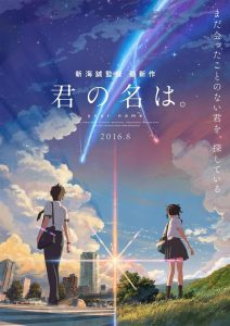 Cine: Your name @ Cine Felgueroso